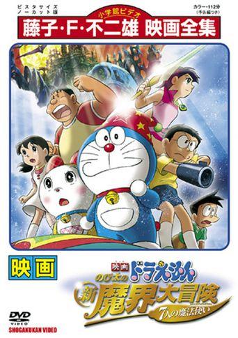 Doraemon the Movie: Nobita's New Great Adventure Into the Underworld - The Seven Magic Users Poster