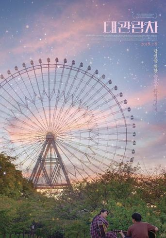 The Goose Goes South Poster