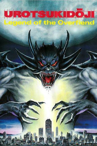 Urotsukidoji I: Legend of the Overfiend Poster