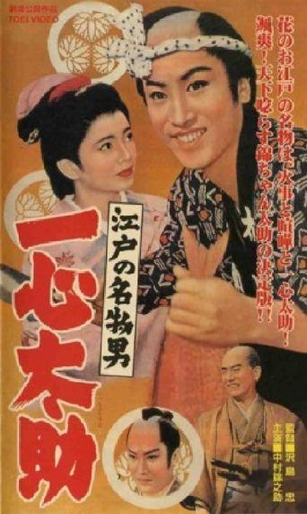 Noble Tasuke Poster