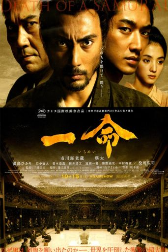 Hara-Kiri: Death of a Samurai Poster