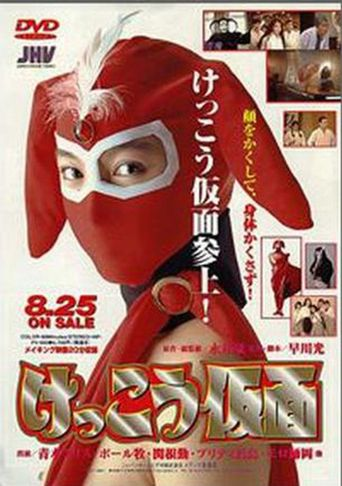 Kekko Kamen Poster
