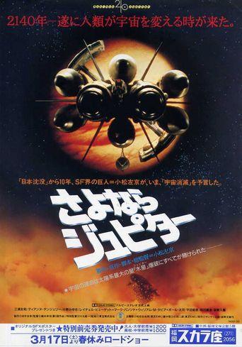 Sayonara Jupiter Poster