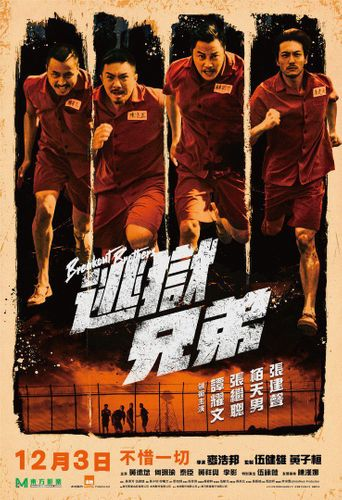 Breakout Brothers Poster