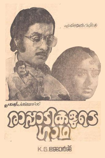 Rappadikalude Gatha Poster