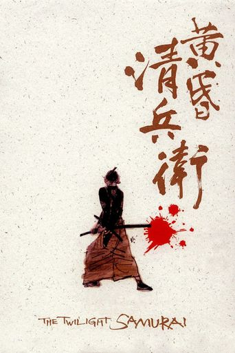 The Twilight Samurai Poster