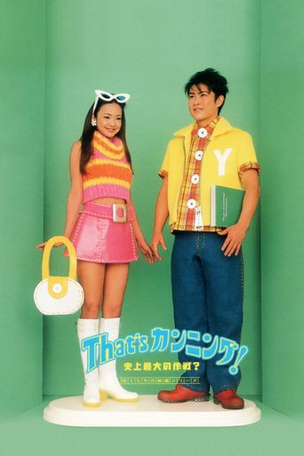 That's Cunning! Shijo Saidai no Sakusen? Poster