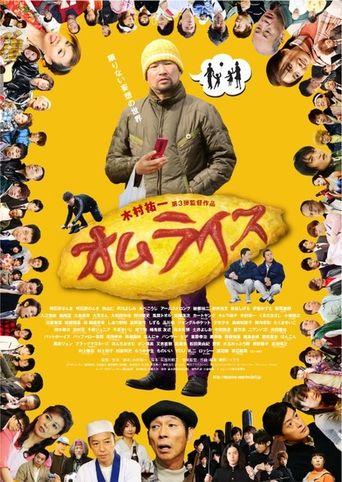 Omuraisu Poster