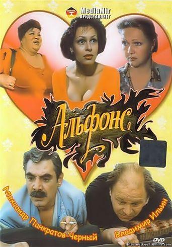Альфонс Poster