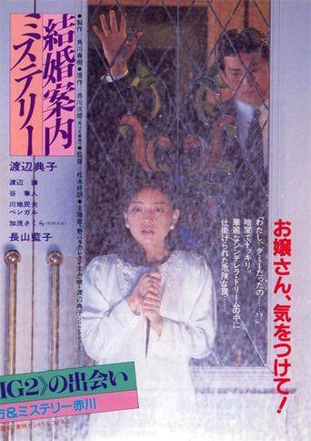 Kekkon Annai Mystery Poster
