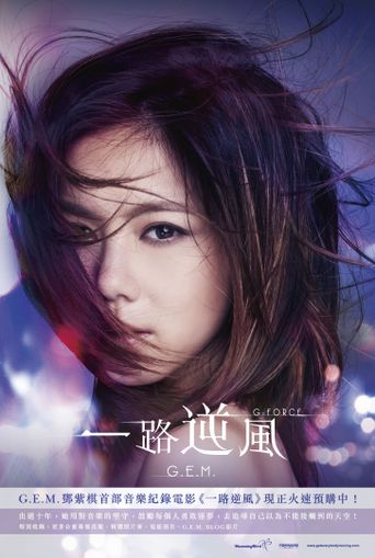 G.E.M.: G-Force Poster