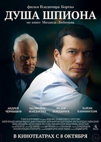 Душа шпиона Poster