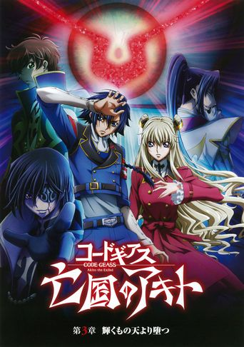 Code Geass: Akito the Exiled 3: The Brightness Falls Poster