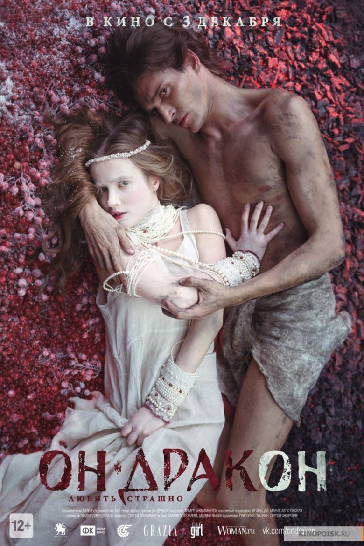 I Am Dragon Poster