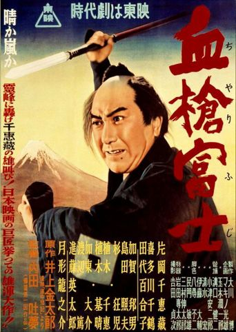 A Bloody Spear on Mount Fuji Poster