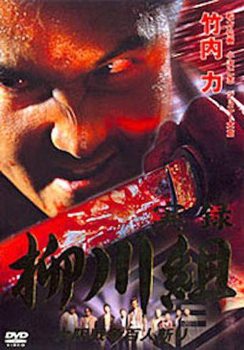 Yakuza Wolves: The Yanagawa Gang Poster