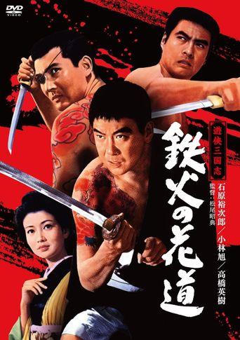 The Way of the Yakuza Poster