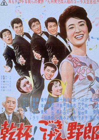 The Happy-Go-Lucky Guy Poster