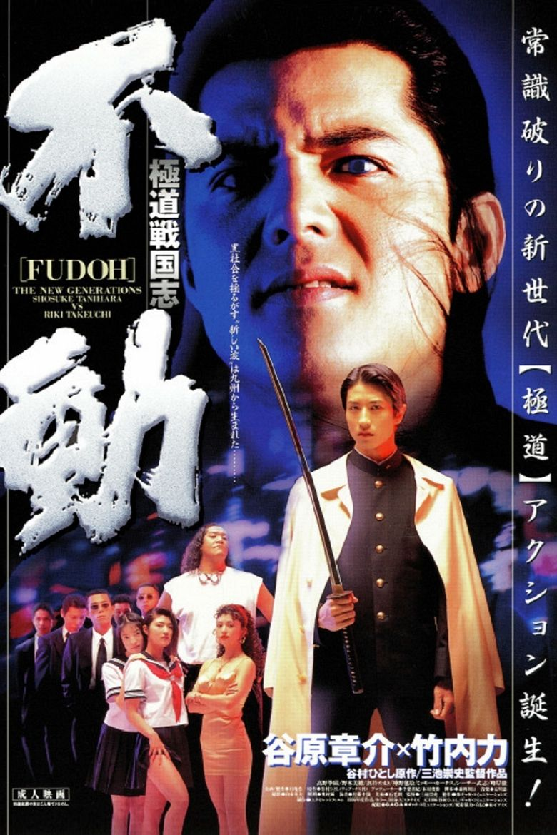 Fudoh: The New Generation Poster