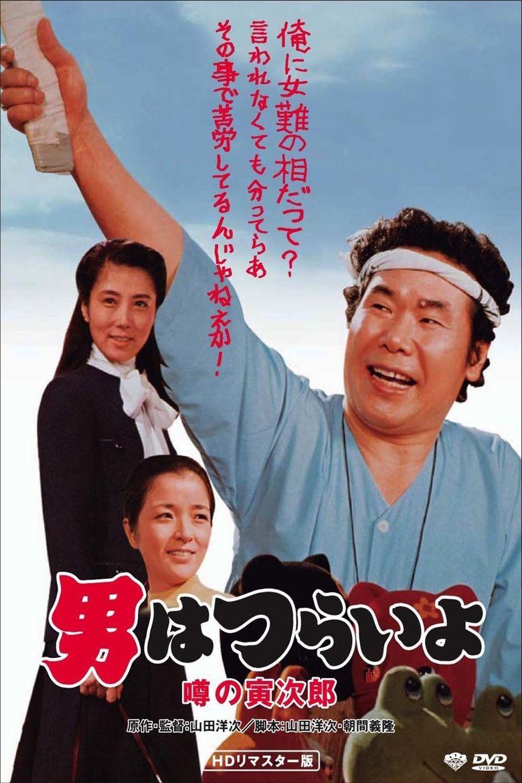 Talk of the Town Tora-san Poster