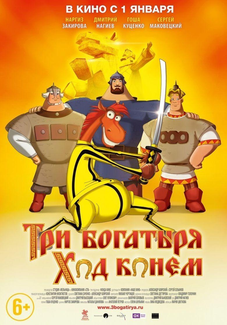 Three Heroes and Julius Caesar Poster