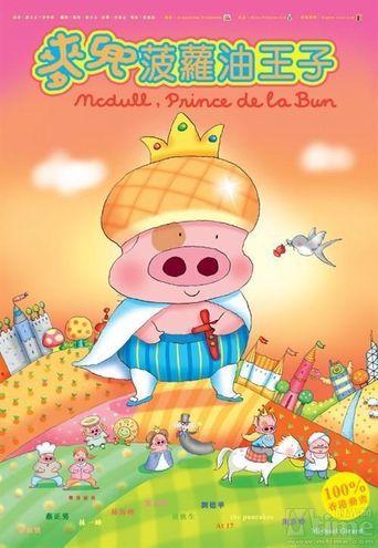 McDull, Prince de la Bun Poster
