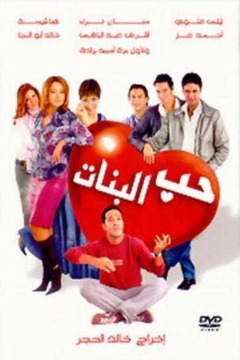 Girl's Love Poster