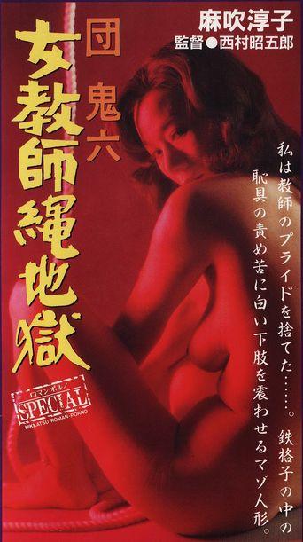 Female Teacher in Rope Hell Poster