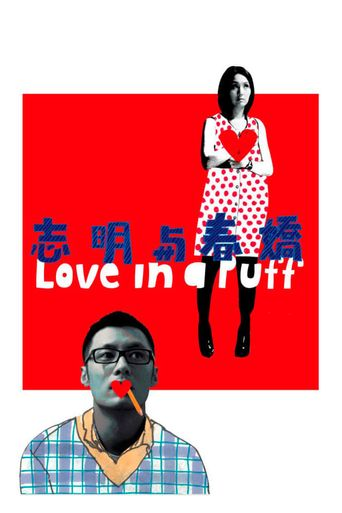 Love in a Puff Poster