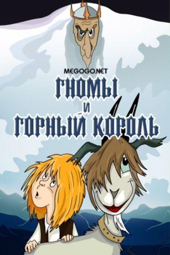 Гномы и горный король Poster