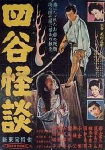 The Ghosts of Yotsuya Poster