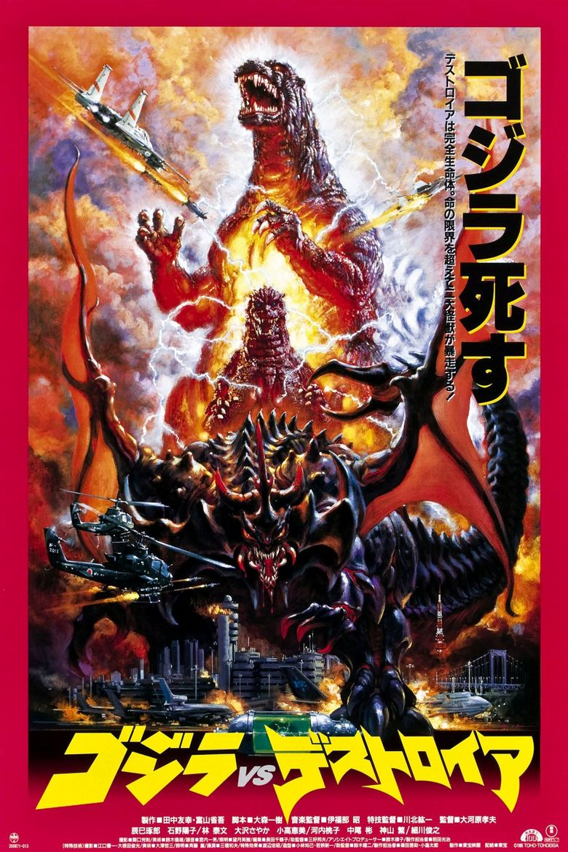 Godzilla vs. Destoroyah Poster