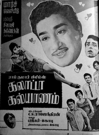 Galatta Kalyanam Poster
