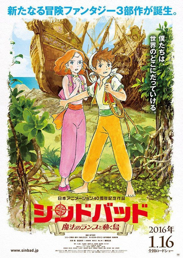 Sinbad - The Magical Lamp and the Moving Island Poster