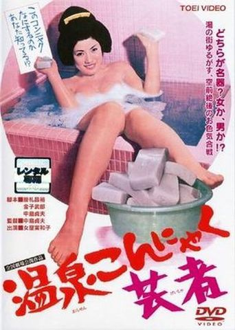 Hot Springs Devil-Tongue Geisha Poster