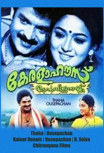 Kerala House Udan Vilpanakku Poster