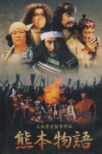 Kumamoto Stories Poster