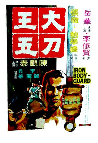 The Iron Bodyguard Poster