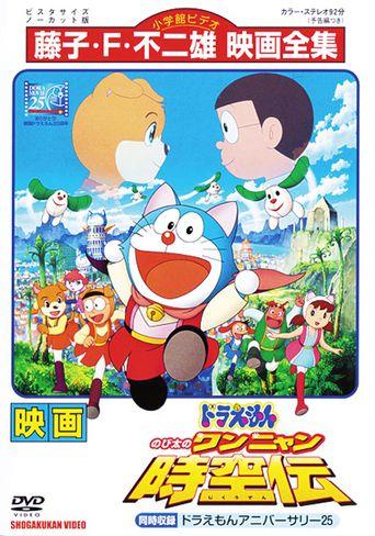 Doraemon: Nobita in the Wan-Nyan Spacetime Odyssey Poster