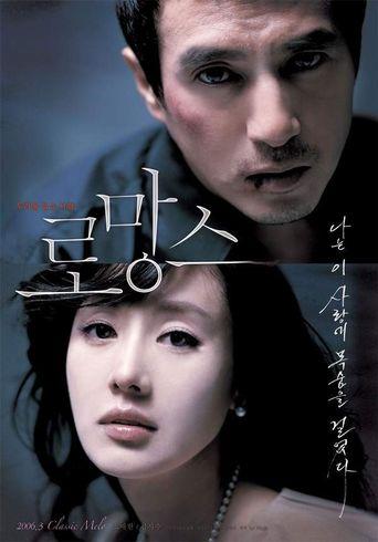 The Romance Poster