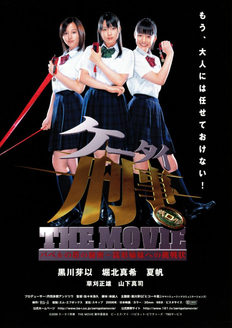 Mobile Detective: The Movie Poster