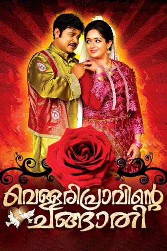 Vellaripravinte Changathi Poster