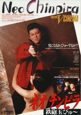 Neo Chinpira: Zoom Goes the Bullet Poster