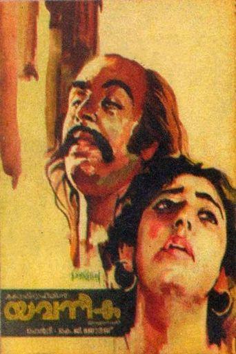 Yavanika Poster