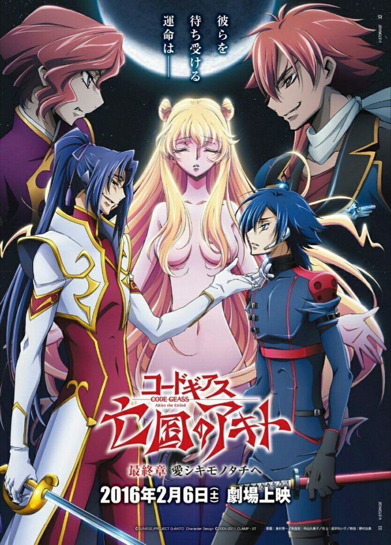 Code Geass: Akito the Exiled 5: To Beloved Ones Poster