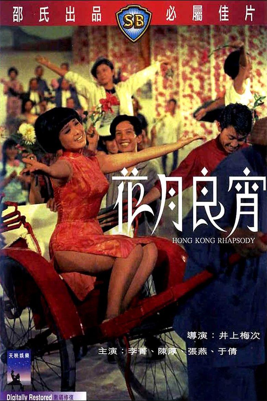 Hong Kong Rhapsody Poster