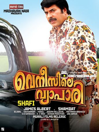 Venicile Vyapari Poster