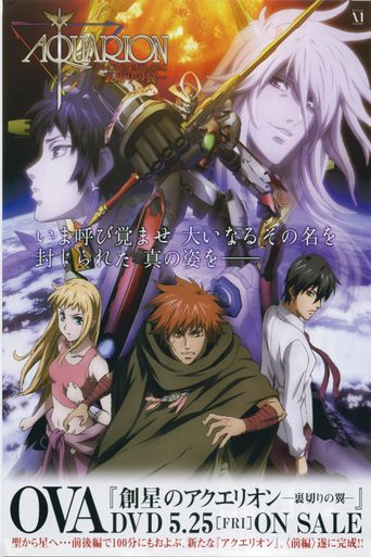 Aquarion OVA Poster