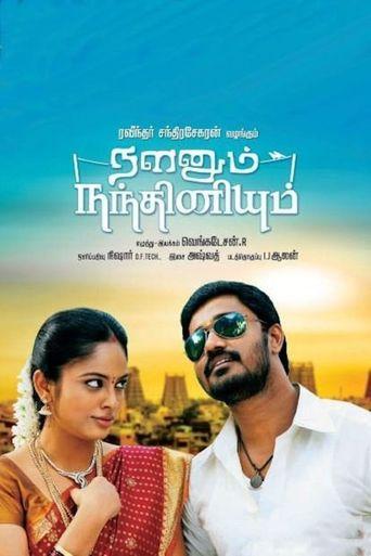 Nalanum Nandhiniyum Poster
