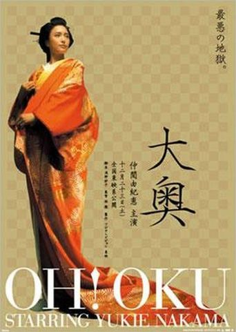 Oh-Oku The Women Of The Inner Palace Poster